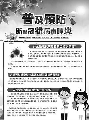 新型冠狀病毒肺炎預防疾病知識宣傳單