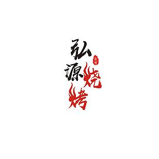 汉文艺术字