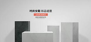 電商首頁模板,鞋包立體空間
