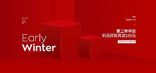 電商首頁模板紅色新品預售立體空間