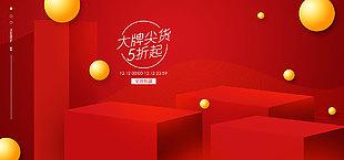 電商首頁促銷紅色立體空間模板大牌尖貨