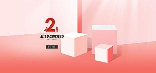 電商首頁促銷模板粉色立體空間2折