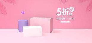 電商首頁模板5折初夏鉅惠新品首發粉色立體空間