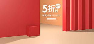 電商首頁模板紅色產體空間窗簾促銷模板