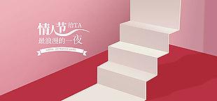 電商首頁情人節立體模板樓梯樣式