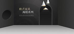 電商首頁黑色立體空間家居通用模板