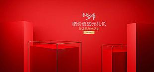 電商首頁立體情人節促銷護膚品模板
