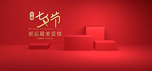 電商七夕情人節通用首頁促銷模板