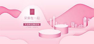 電商首頁粉色立體模板冬裝新品集結地