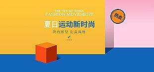 電商首頁模板夏季運動新時尚簡約版型
