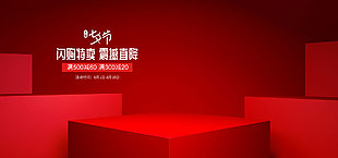電商首頁七夕情人節模板促銷海報