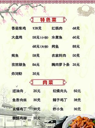 农家院菜单