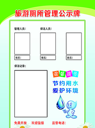 旅游廁所管理公示牌