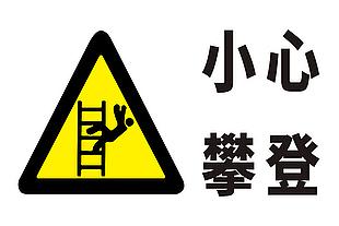 小心攀登警示牌