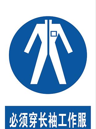 必須穿長袖工作服警示牌