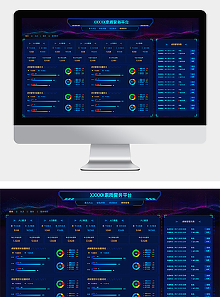 大数据可视化大屏展示数据可视化后台展示