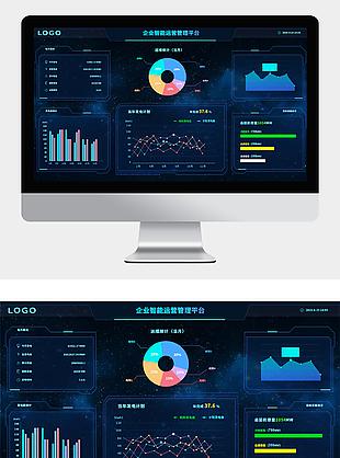 蓝色科技感数据展示大数据监控可视化平台