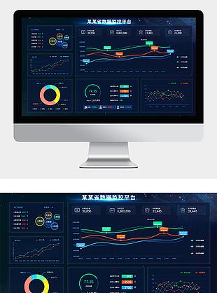 数据大屏背景大数据可视化科技UI网页