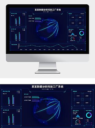 大數據PSD藍色手繪矢量數據可視化