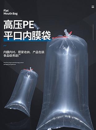 pe透明內膜袋