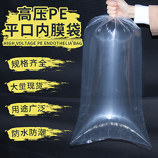 高壓pe平口內膜袋