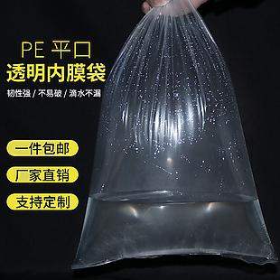 pe平口透明內膜袋