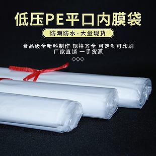 低壓pe平口內膜袋