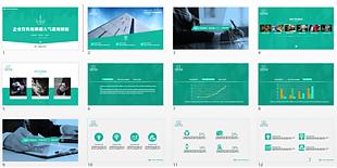 綠色清新企業宣傳大氣PPT模板