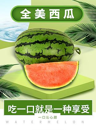 水果 西瓜 詳情