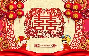 中式剪纸风喜庆结婚