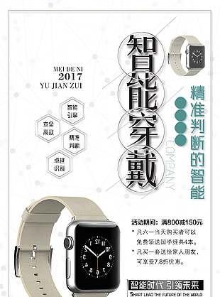 智能穿戴-智能手表