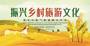 振兴乡村旅游文化