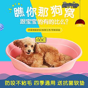 淘寶天貓狗窩寵物浴缸主圖直通車