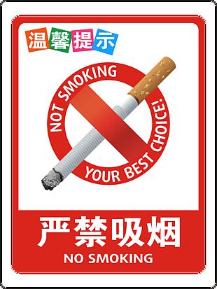 嚴禁吸煙掛圖