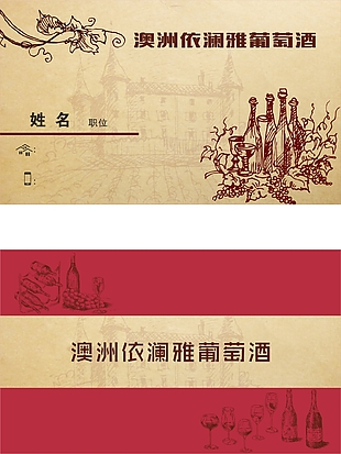 紅酒名片素材