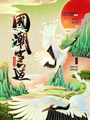 手繪國潮當道松鶴傳統海報