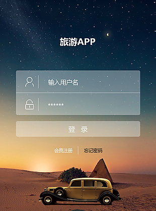 app登入界面設計