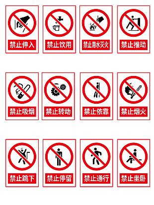 警示牌安全標識禁止標識