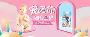 母嬰產品banner