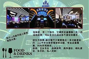 國王演藝餐廳 私人訂制各類宴會活動!