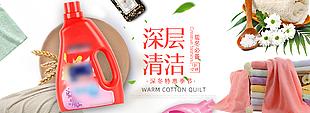 美妝清潔電商海報