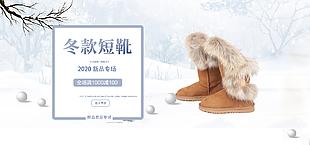 冬季雪地靴電商海報
