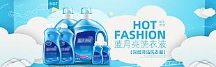 洗護用品電商海報
