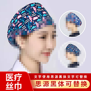 醫療絲巾頭巾主圖