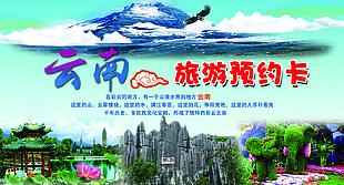云南旅游預約卡2.