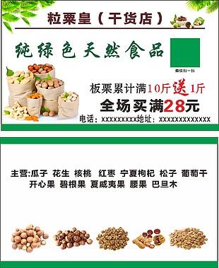 干貨食品名片