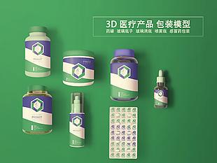 医疗产品设计药装包装素材模板