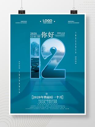 留白創意字體設計12月你好海報