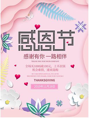 創意粉色溫馨唯美感恩節感恩有你清新海報