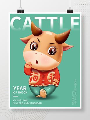 2021牛年新年圓潤3D風牛元素海報